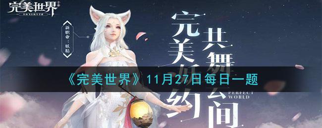 《完美世界手游》2020年11月27日每日一题
