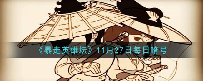 《暴走英雄坛》2020年11月27日每日暗号答案