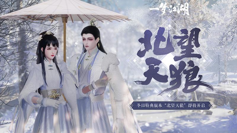 """《一梦江湖》""""北望天狼""""版本今日开启 良渚文化联动上线!"""