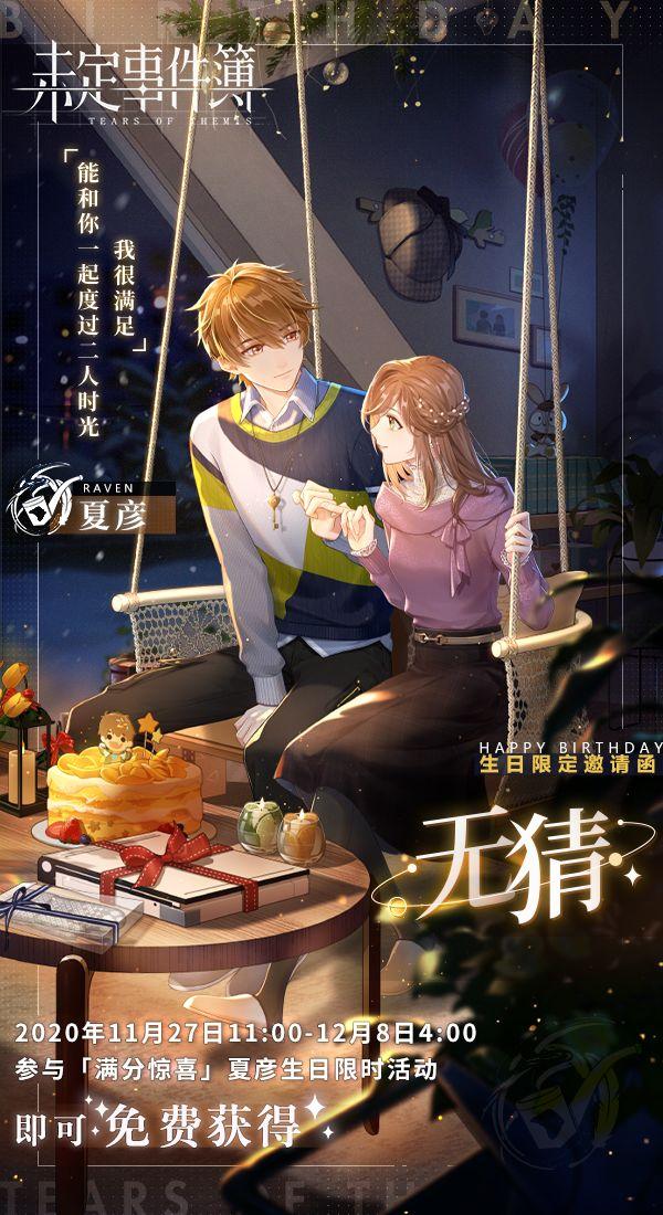 《未定事件簿》夏彦生日四季如夏活动内容介绍