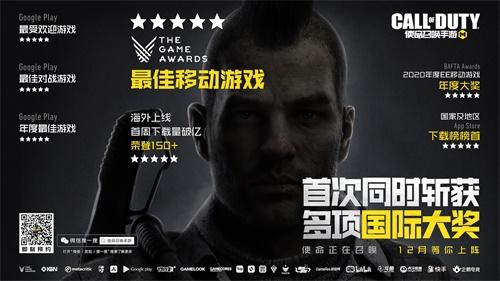 """《使命召唤手游》12月来袭,三款海报抢""""鲜""""上线"""