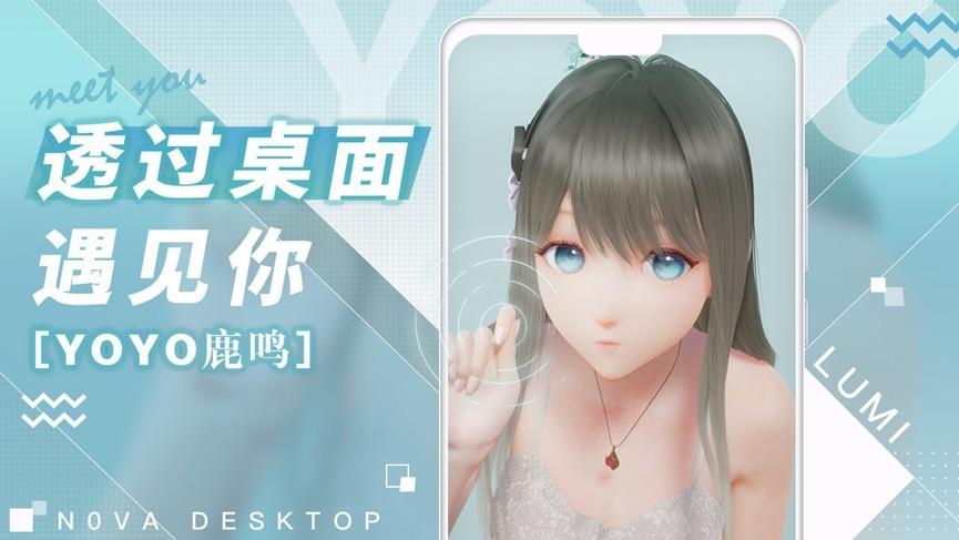 米哈游《人工桌面》安卓版正式上线 快来唤醒美女