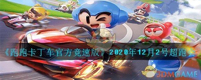 《跑跑卡丁车官方竞速版》2020年12月2号超跑会