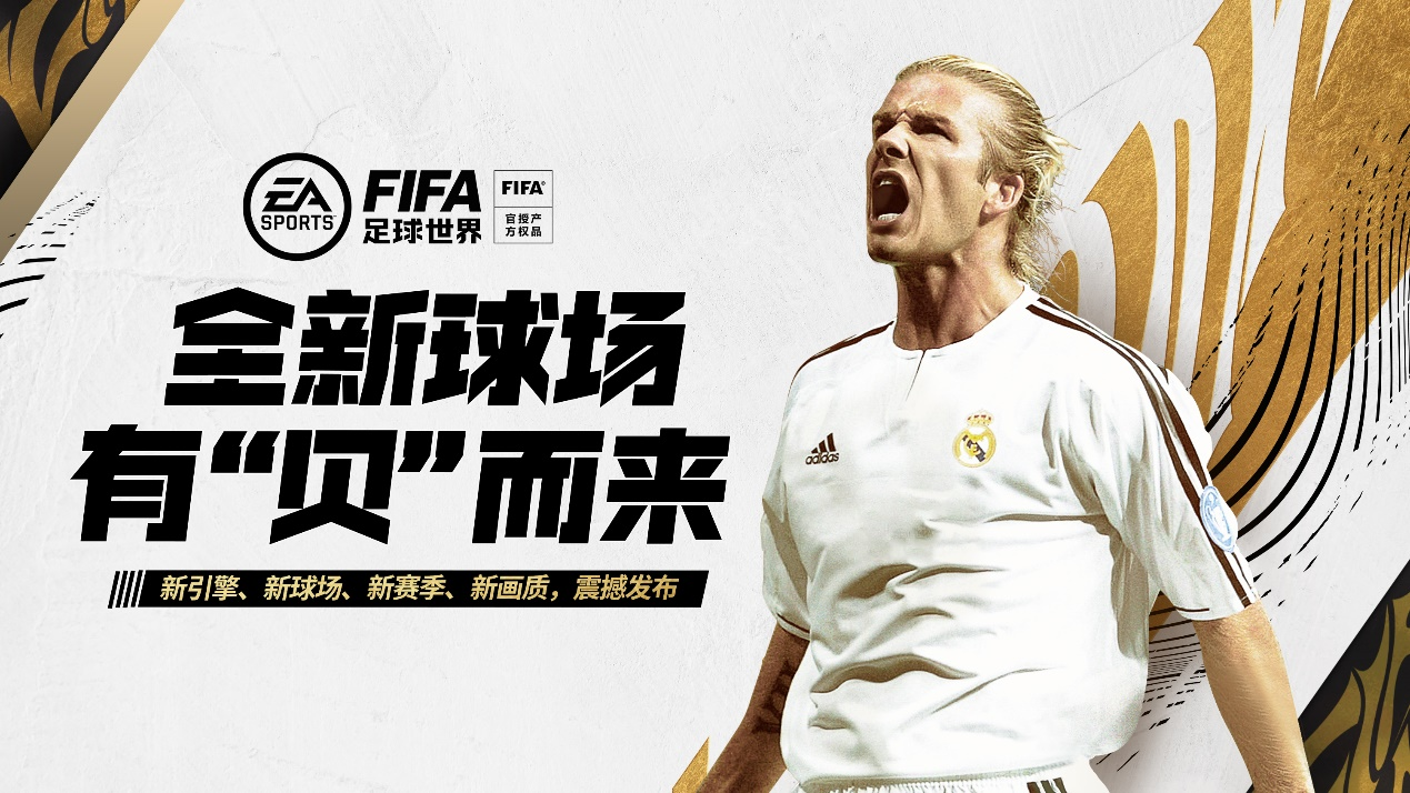 FIFA足球世界新引擎版本!璀璨之星贝克汉姆传奇