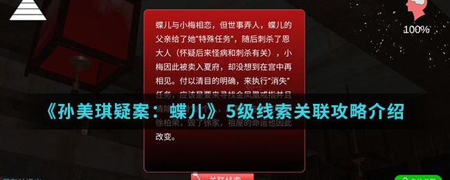 《孙美琪疑案:蝶儿》5级线索关联攻略介绍