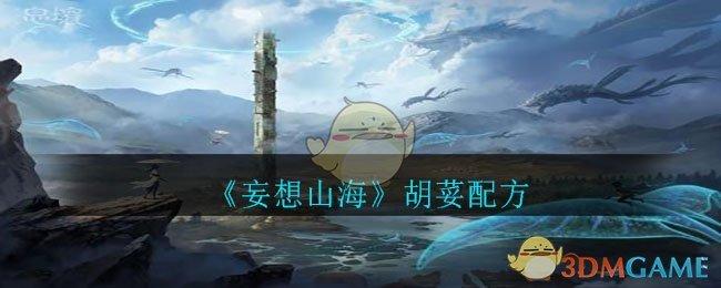 《妄想山海》胡荽配方