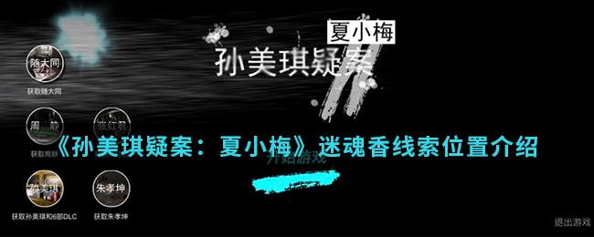 《孙美琪疑案:夏小梅》迷魂香线索位置介绍