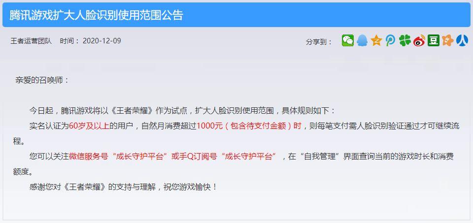 腾讯游戏发布新规 60岁以上用户充值千元以上需人脸识别
