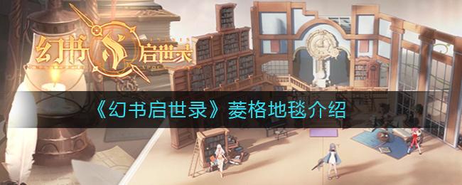 《幻书启世录》菱格地毯介绍