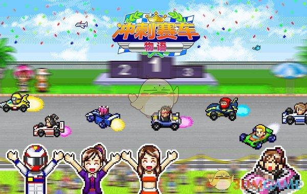 日常安利《冲刺赛车物语》在赛车的世界自由冲刺