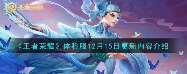 《王者荣耀》体验服12月15日更新内容介绍