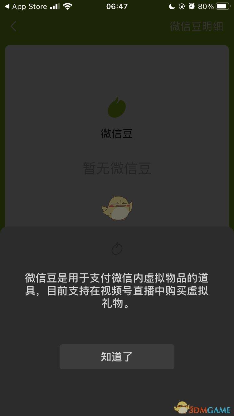 《微信豆》功能作用介绍
