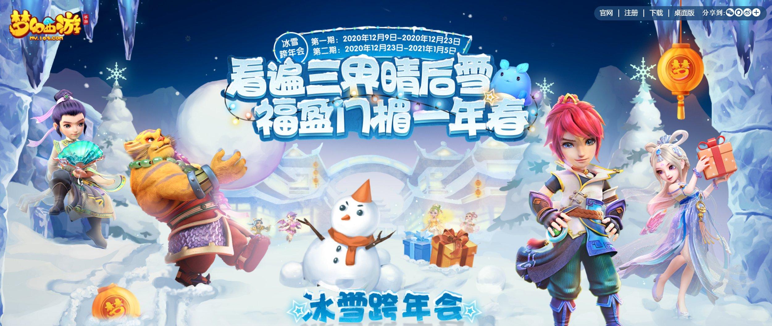 瑞雪纷至!《梦幻西游》手游冰雪跨年会第二期