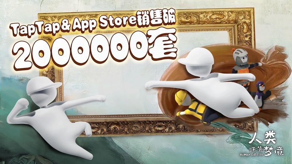 《人类跌落梦境》手游首周销量突破200百万套!