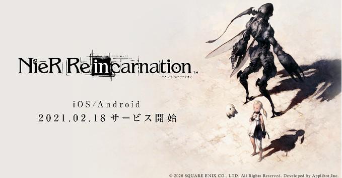 手游《尼尔:Re[in]carnation》明年2月18日上线 联动