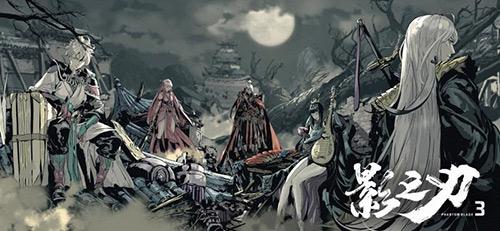 《影之刃3》美术总监分享设计:为影境江湖赋予