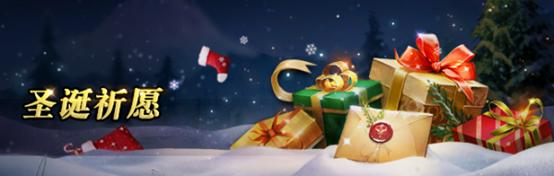 《猎魂觉醒》圣诞节活动开启 艾兰特大乱斗即将