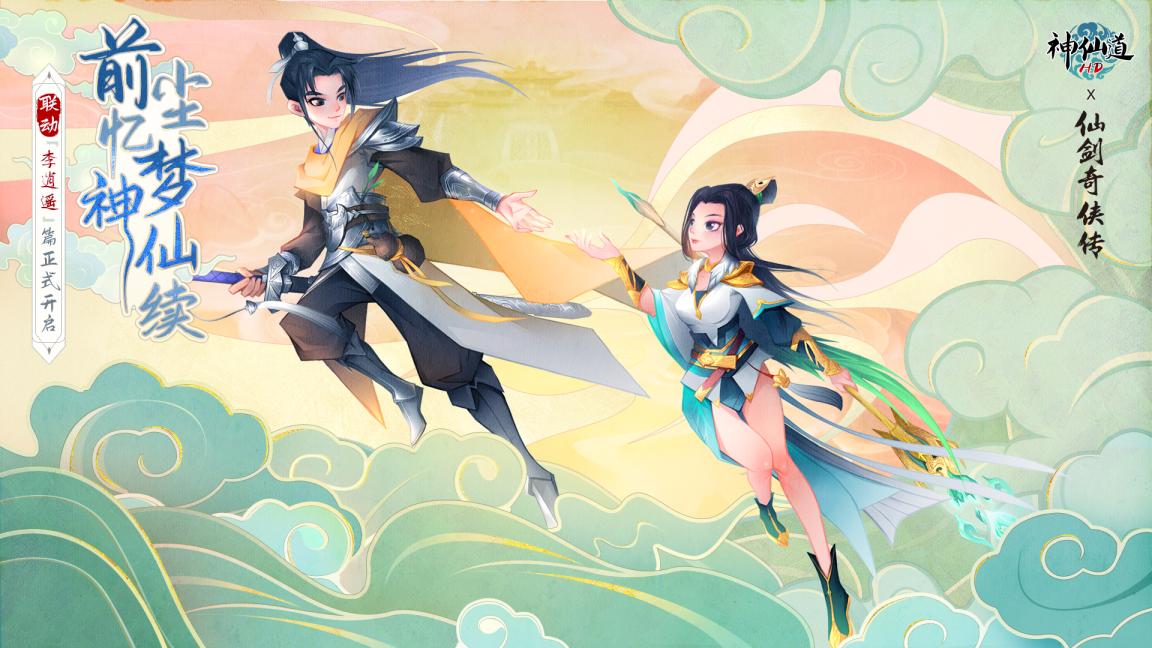 《神仙道》x《仙剑奇侠传》联动正式开幕!第一