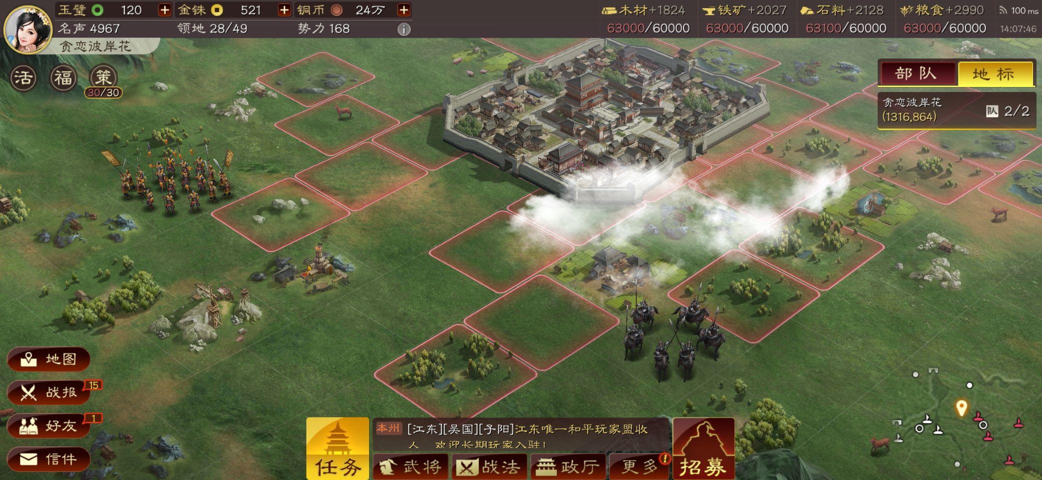 《三国志·战略版》3D版本评测:玩法未动,画面先行