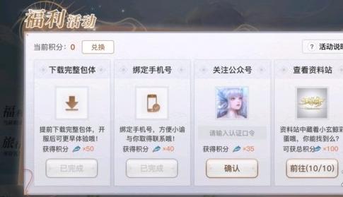 《天谕手游》资料站彩蛋位置介绍