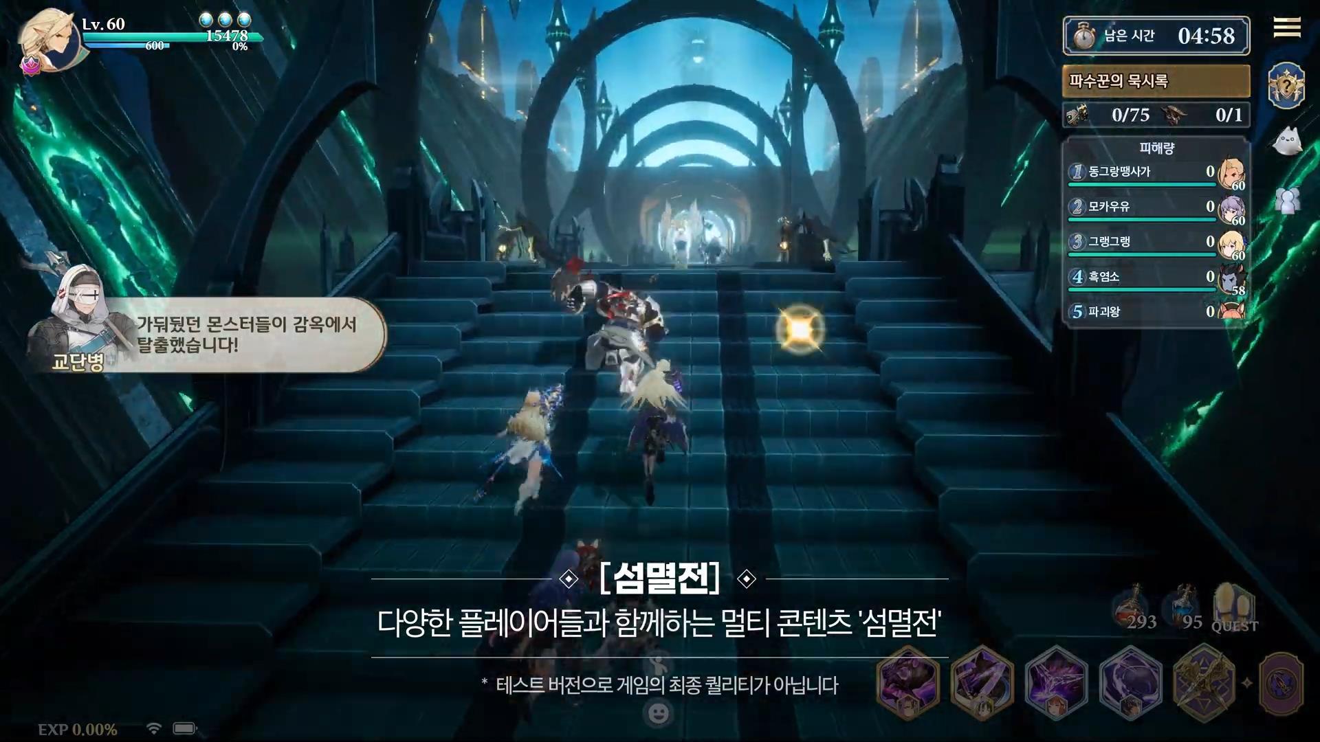 韩国MMORPG《Gran Saga》新预告 1月26日上市 第3张