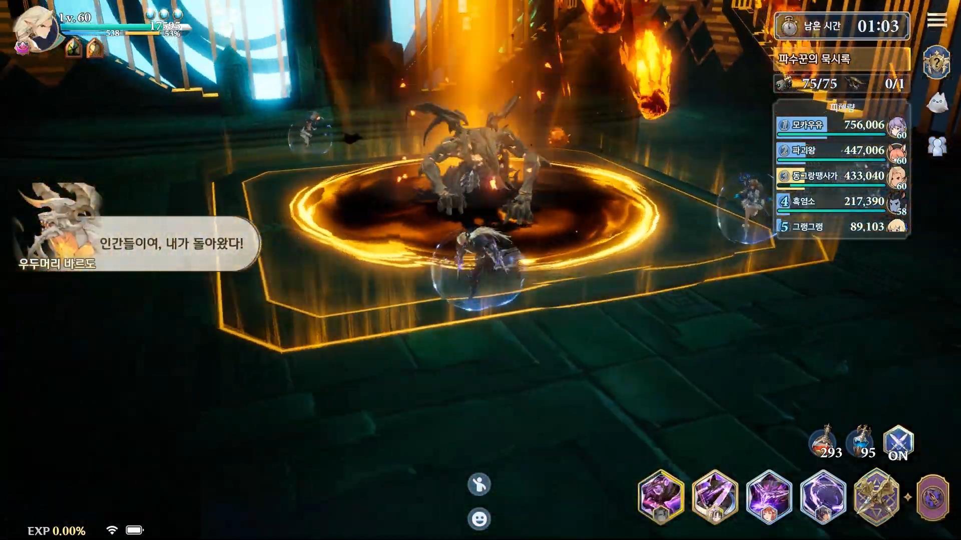 韩国MMORPG《Gran Saga》新预告 1月26日上市 第4张