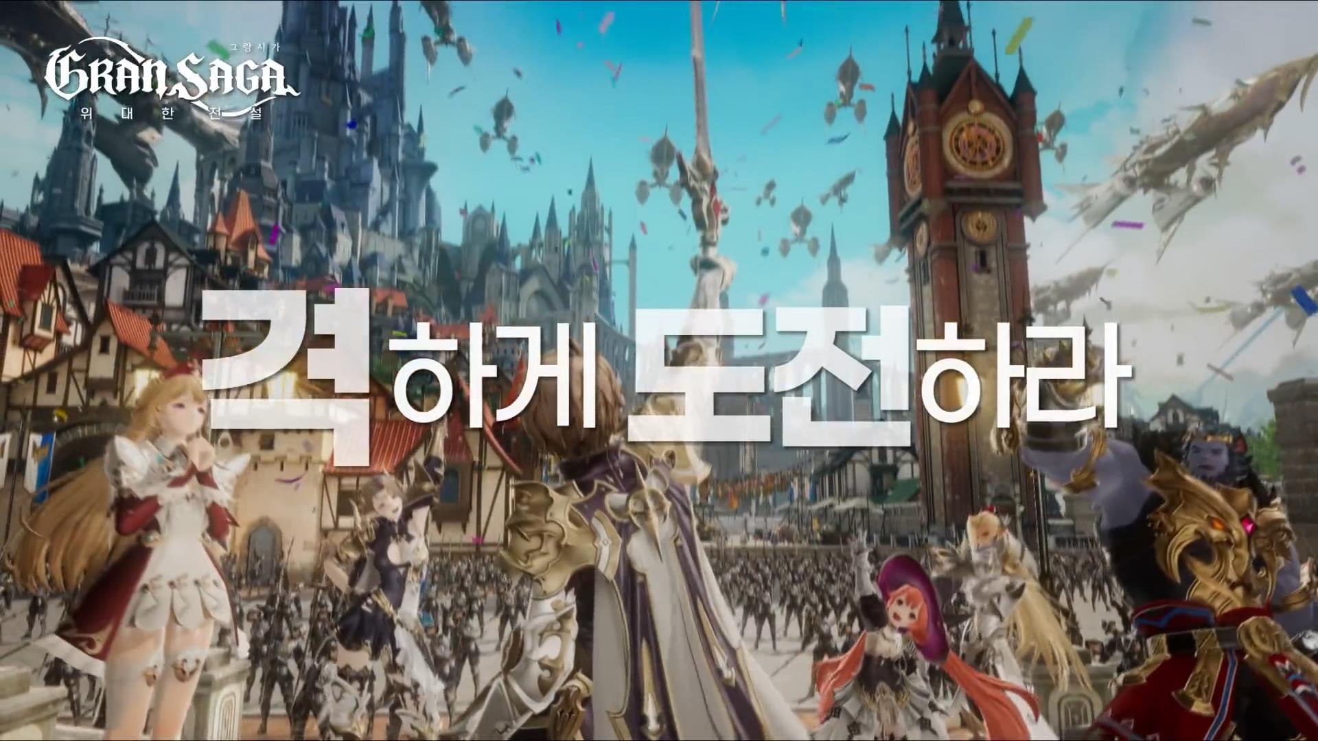 韩国MMORPG《Gran Saga》新预告 1月26日上市 第2张