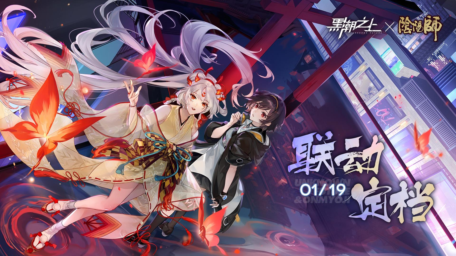 今日定档!1月19日《黑潮之上》x《阴阳师》联动正式开启 第1张