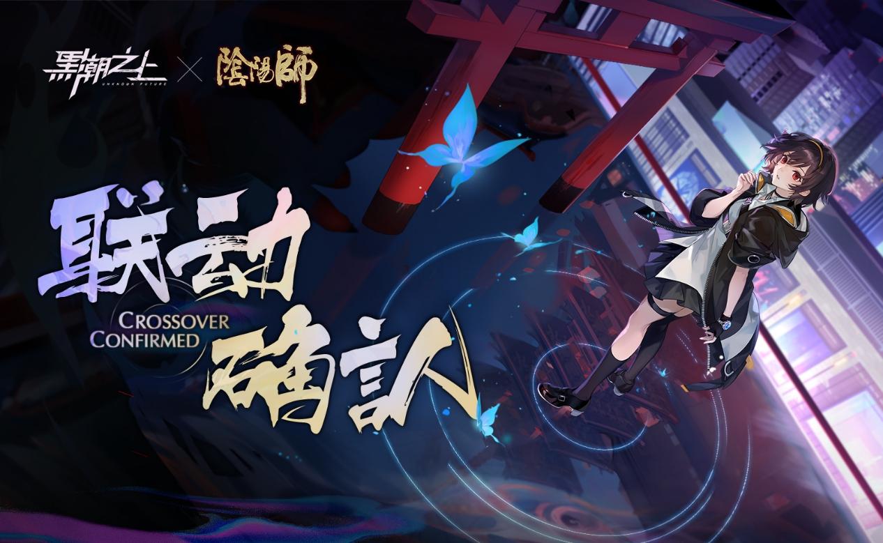 今日定档!1月19日《黑潮之上》x《阴阳师》联动正式开启 第4张