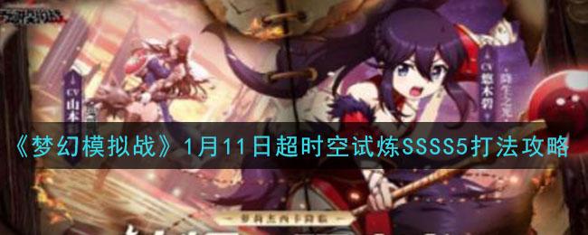 《梦幻模拟战》1月11日超时空试炼SSSS5打法攻略