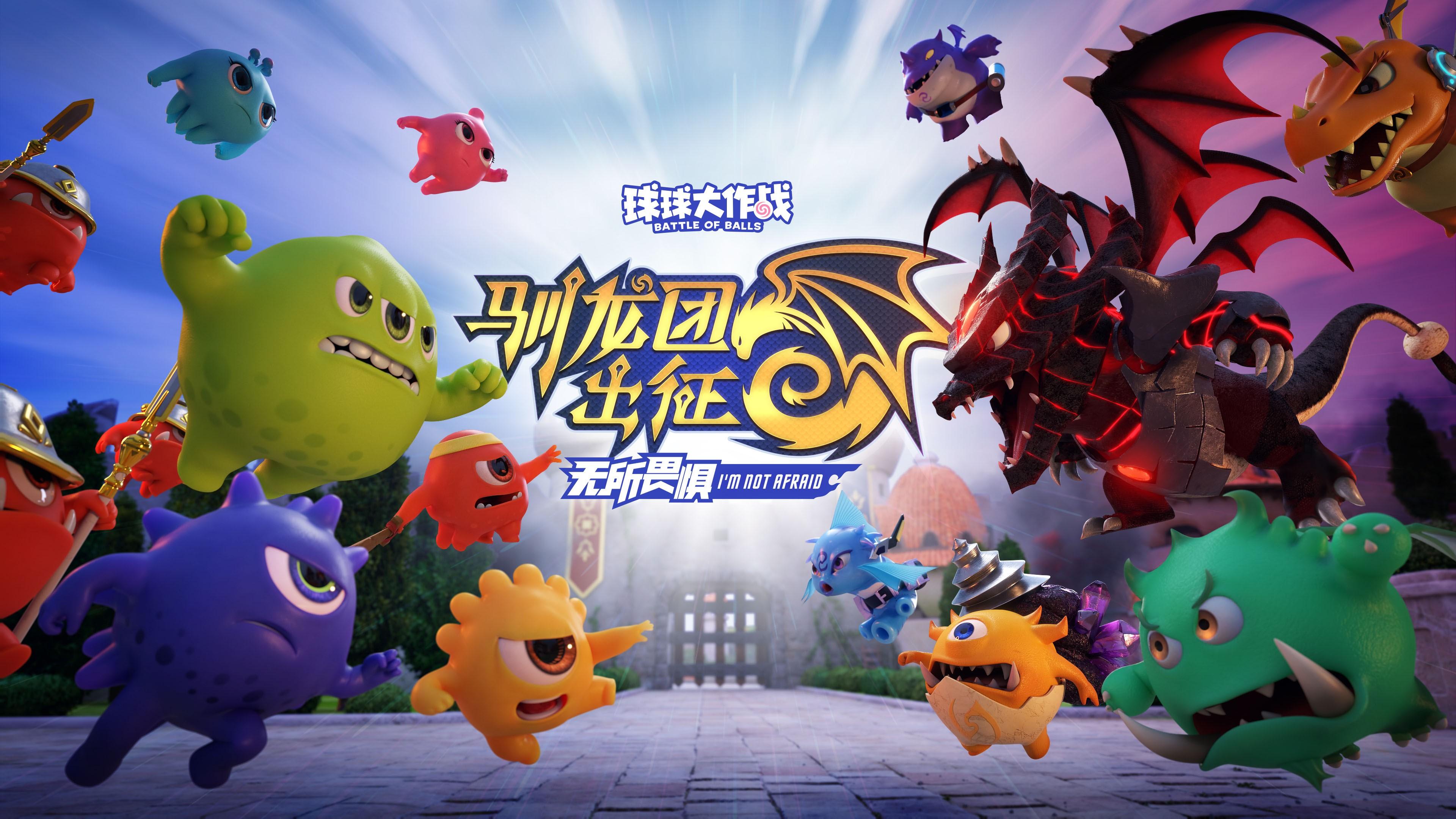 《球球大作战》年度CG曝光,全新资料片「驯龙团出征!」即将来袭