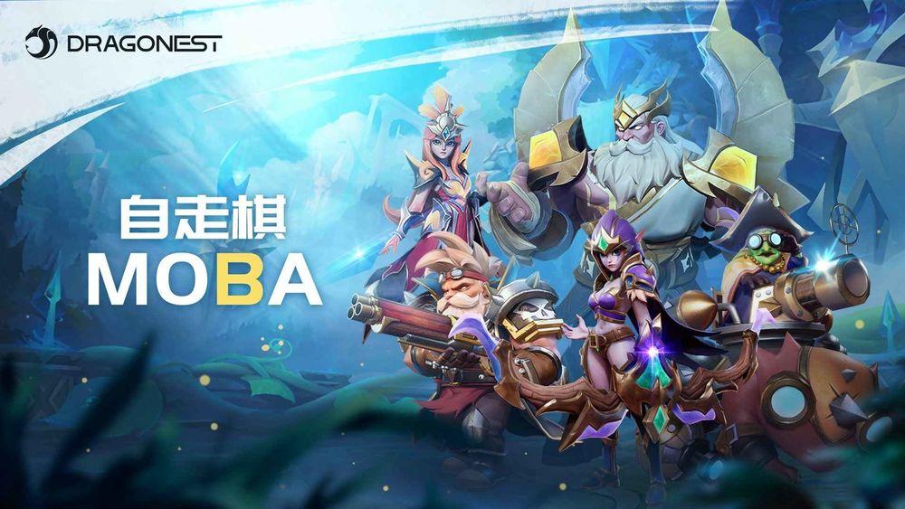 《多多自走棋》衍生作品《自走棋 MOBA》公布 现已开启预约