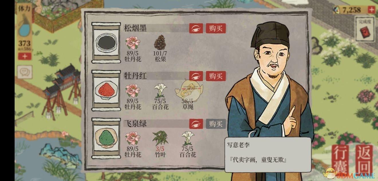 《江南百景图》应天城郊探索资源汇总介绍 第3张