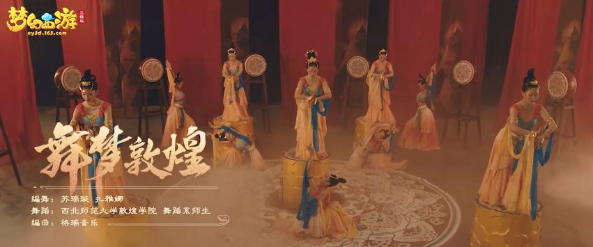 《梦幻西游三维版》携手国乐大师方锦龙,共掀梦幻新国潮