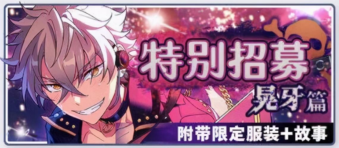 「叩响幻梦」登场!《偶像梦幻祭2》公演祭活动指南