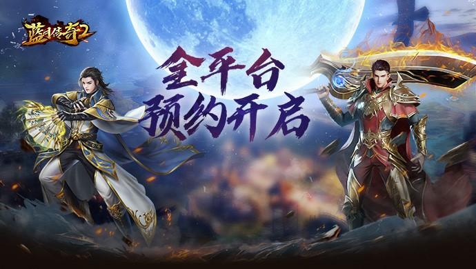腾讯代理MMO手游《蓝月传奇2》今日开启不删档测试