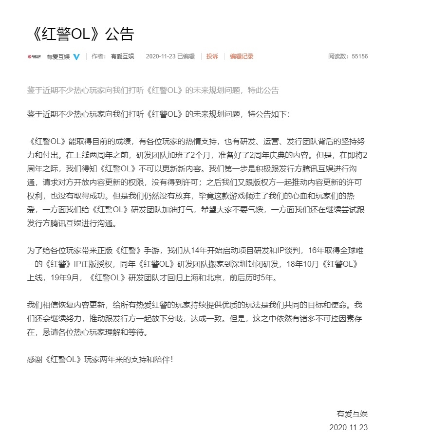 传手游《红警OL》遭封杀 腾讯回应将于近期更新