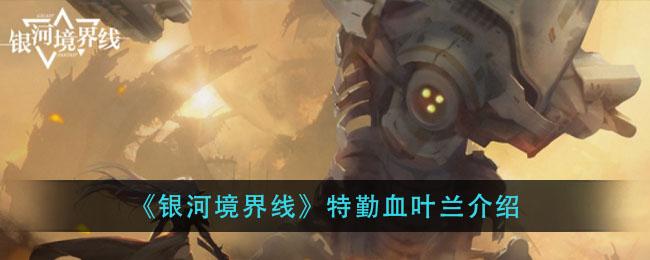 《银河境界线》特勤血叶兰介绍