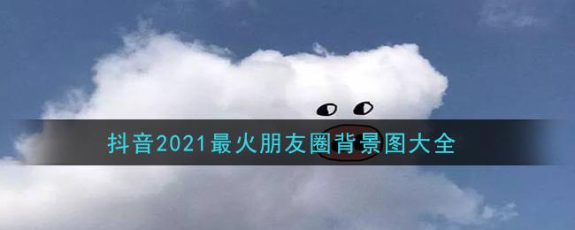 抖音2021最火朋友圈背景图大全