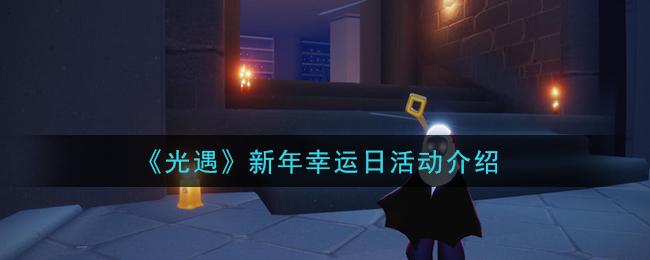 《光遇》新年幸运日活动介绍