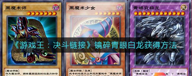 《游戏王:决斗链接》镜子碎蓝眼睛白龙的获取方法