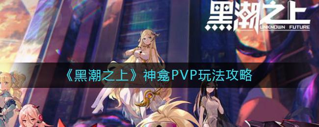 《黑潮之上》神庙PVP游戏攻略