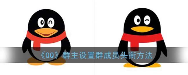 《QQ》群主设置群成员头衔方法