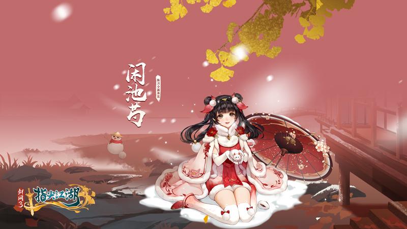 《剑网3:指尖江湖》新春预告第一弹 陈月新春外