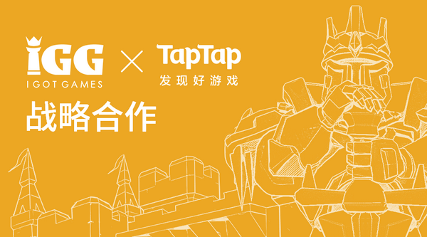 IGG与TapTap告竣计谋协作