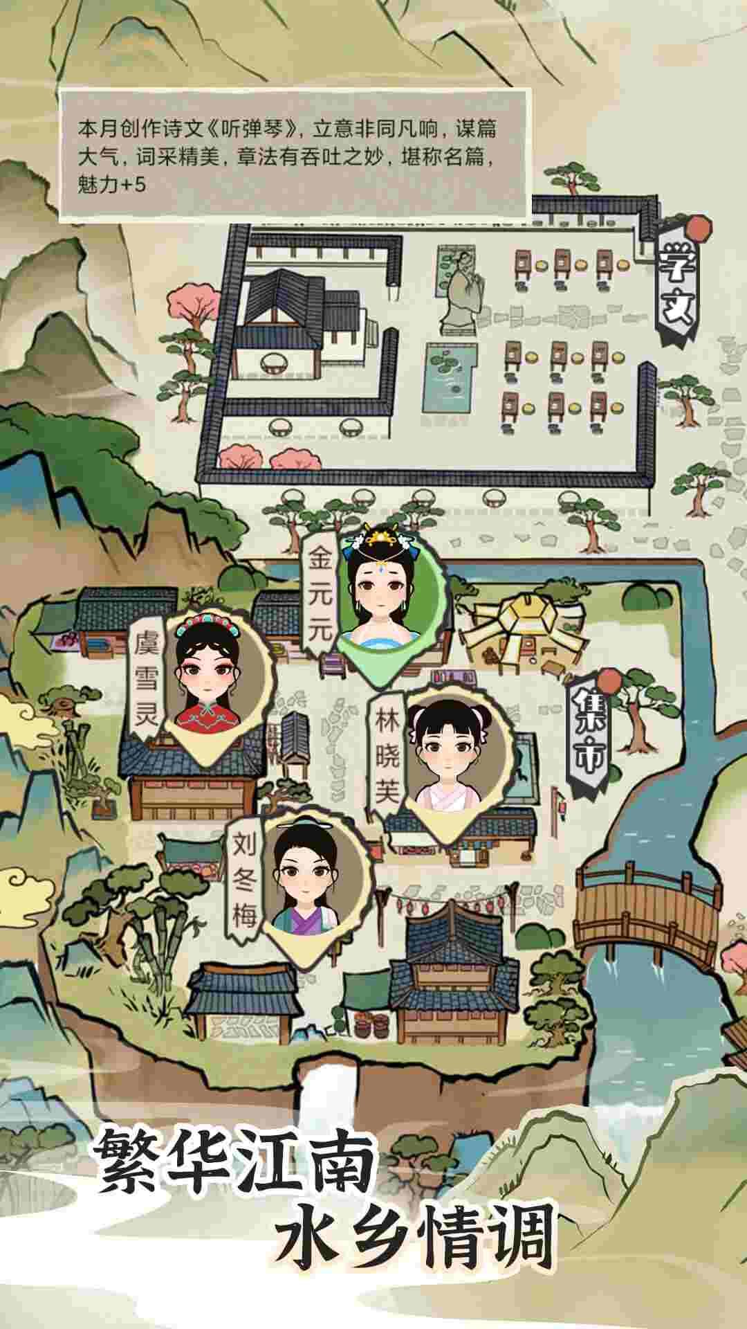 日常安利《江南人生》回到江南,建设属于自己的江南小镇