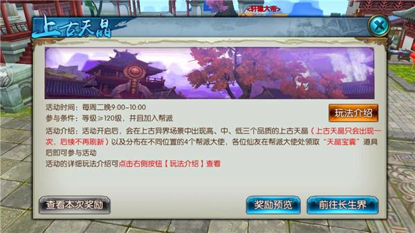 《诛仙手游》上古天晶帮派玩法详解