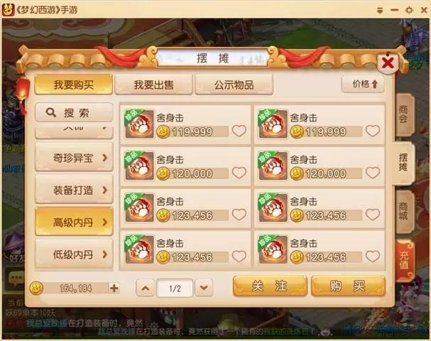 《梦幻西游》专属物攻宠的高级内丹 强力党必备!