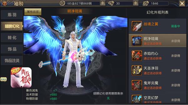演绎极致华丽《青丘狐传说》翅膀开启幻化系统