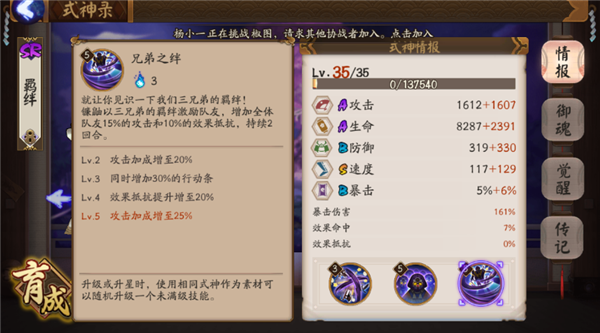 《阴阳师》超火热式神介绍——镰鼬